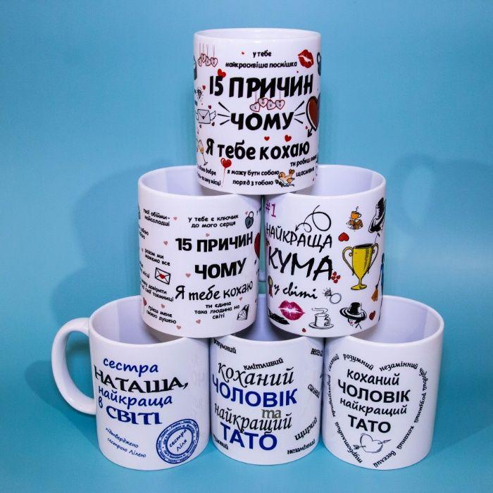 Печать на чашке/друк на чашках/принт на чашке Миколаїв - зображення 1