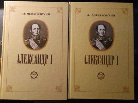 Мережсковский Д.С. Александр 1. Репринтное издание