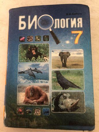 учебник 7 класс биология