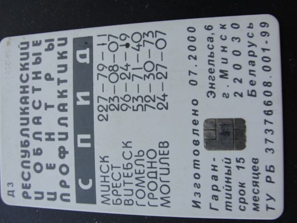 Karta telefoniczna Beltelkom Białoruś 120 minut prawie pełna okazja