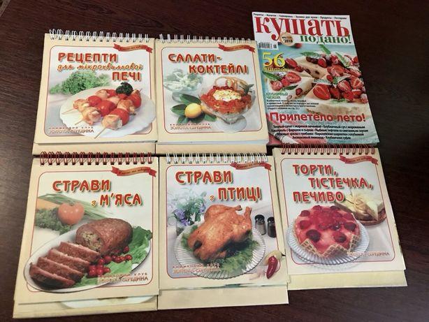 Продам книги з кулінарії