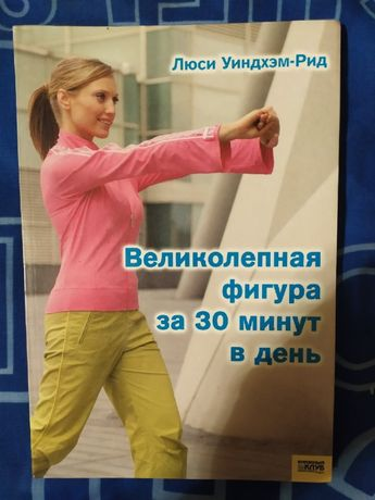 """Книга """"Великолепная фигура за 30 минут в день"""""""