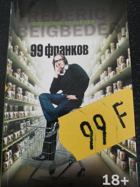99 франков Фредерика Бегбедера остроумная сатира