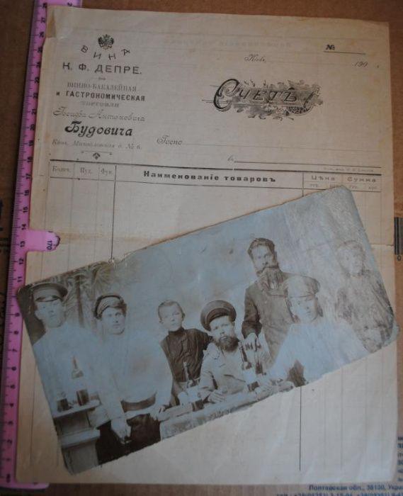Киев, Михайловская, счет винного магазина и фото владельцев, царизм.