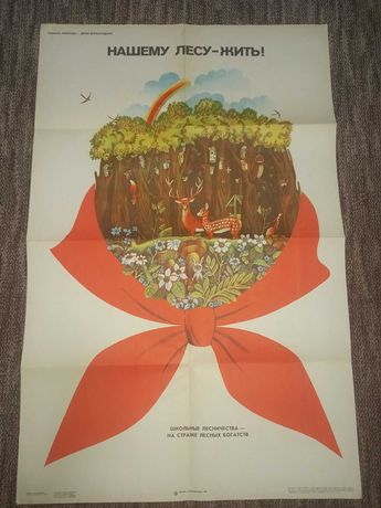 Плакат СССР Охрана природы 1986г