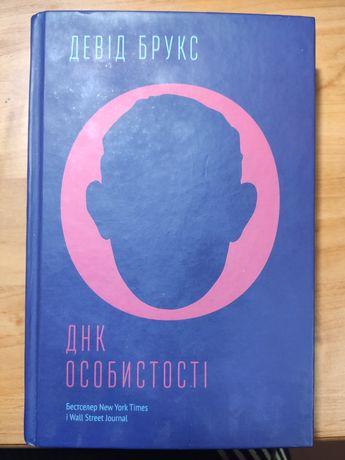 ДНК особистості книга