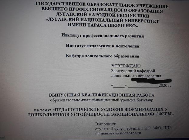 """Диплом, выпускная работа """"Педагогические условия формирования у дошкол"""