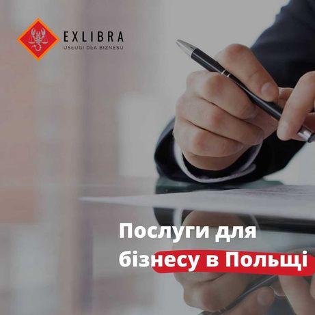 Бізнес у Польщі / Реєстрація та супровід фірми
