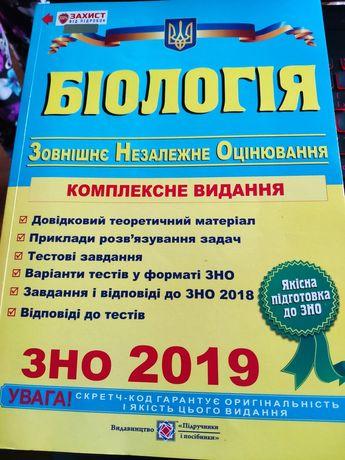 Биология и украинская литература