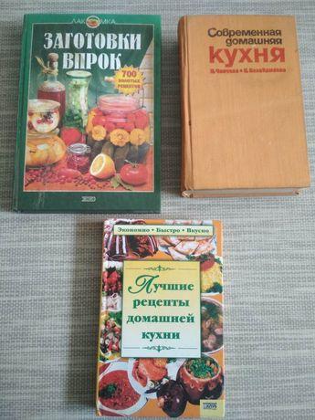 Книга Современная домашняя кухня