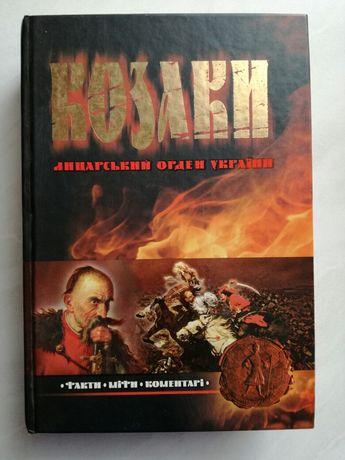 Книга Козаки