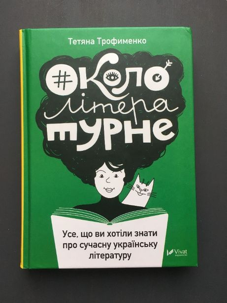 Окололітературне. Усе, що ви хотіли знати про сучасну українську літер
