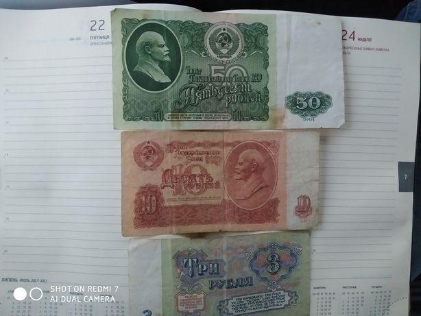Рубли 1961 года