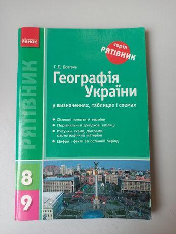 Географія України 8-9 класи Довгань сборник