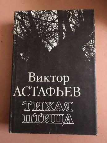 Виктор Астафьев. Тихая птица. Литература ХХ века.