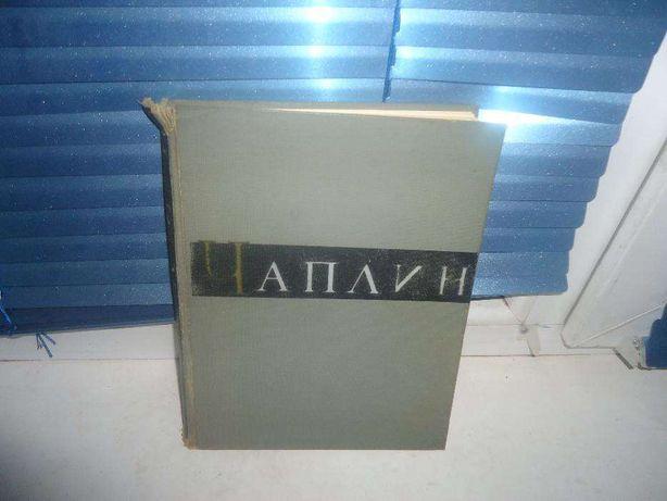 Продаётся книга Чаплин (Чарльз Спенсер Чаплин) Г.А.Авенариус.1959 г.
