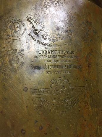 Самовар на дровах імені Баташева 1896р.