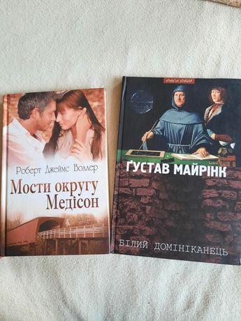 2 книги:  Ґ. Майрінк, Р. Д. Воллер