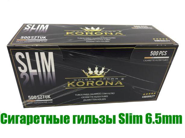 Гильзы для сигарет KORONA SLIM 500 штук ,сигаретные гильзы слим