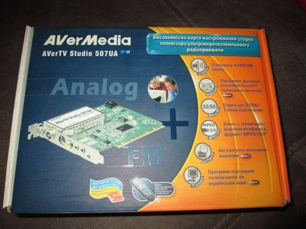 Продам ТВ-тюнер AVerMedia AVerTV Studio 507UA