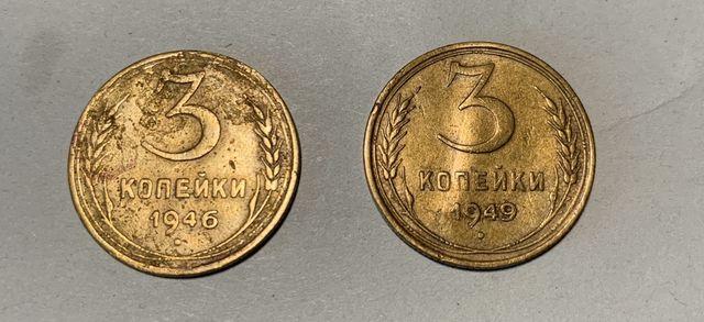 3 копейки 1946, 1949
