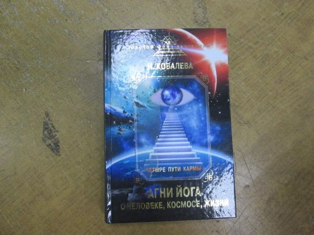 Ковалева Н. Четыре пути кармы: Агни Йога о человеке, космосе