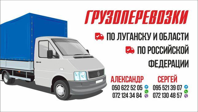Грузоперевозки Россия, Луганск, Донецке