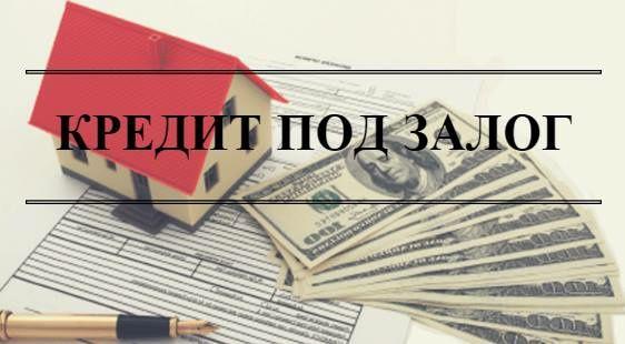 АКЦИЯ 1.5%.Кредит,деньги в долг под залог от частного инвестора!