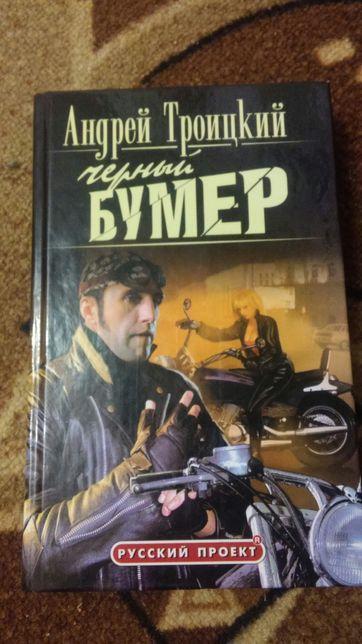 """Андрей Троицкий """"Чёрный бумер"""""""