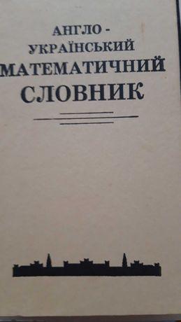 Англо-український математичний словник