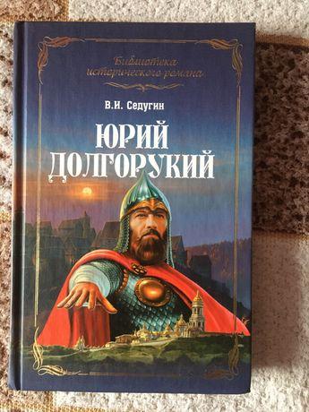 Юрий Долгорукий. Седугин.В.И