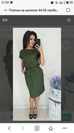 Платье на кулиске, 50 размер