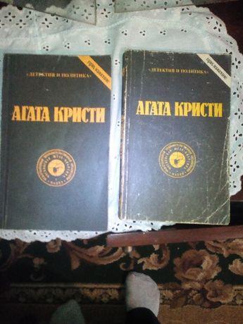 Продам 8 из 10 томов Агаты Кристи
