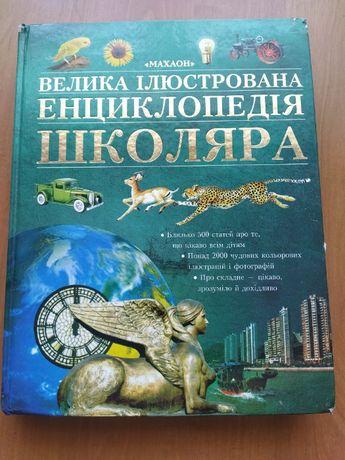 Велика iлюстрована енциклопедiя школяра.