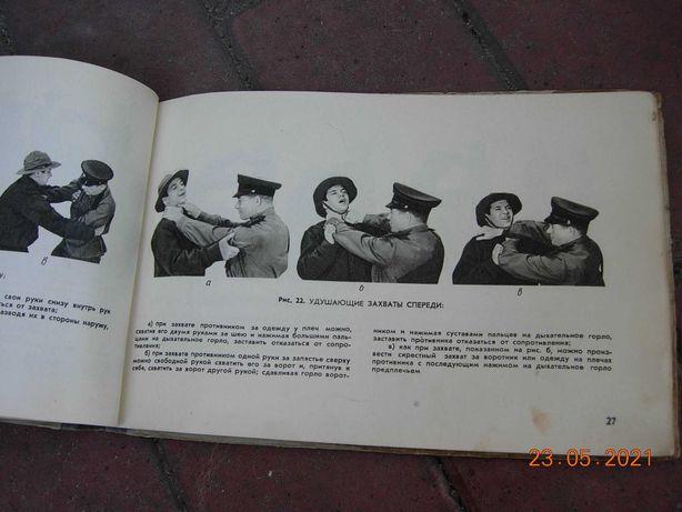 Приемы самозащиты.Рукопашный бой.Воениздат.1959 год.