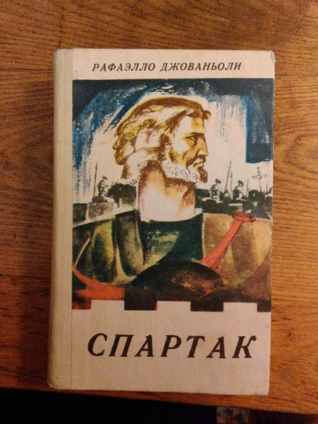 Спартак книжка ссср
