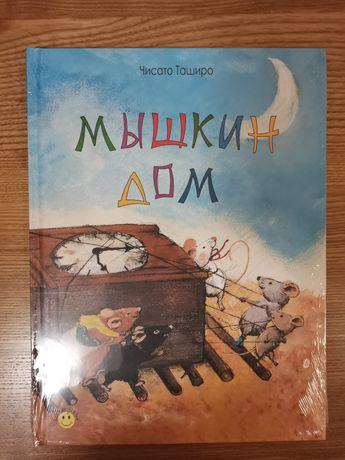 Таширо Чисато Мышкин дом, изд. Энас книга