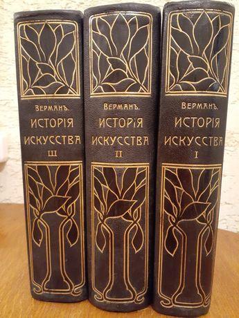 Раритетная книга История искусства всех времён и народов 1903год