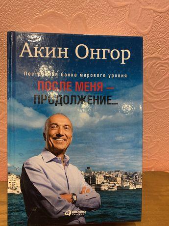 Акин Онгор После Меня