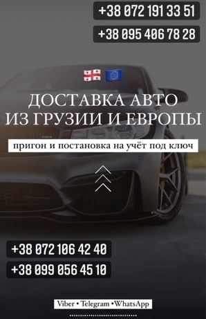 Пригон авто из Грузии