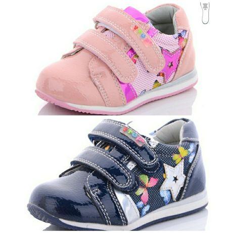 кроссовки кеды туфли ботинки на девочку 22,23,24,25,26,27 розовые сини
