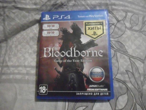 Продам игру для PS4 Bloodborne: Game of the Year Edition