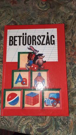 Букварь на венгерском языке