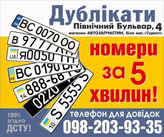 Автономери, дублікати номерних знаків за 5 хвилин, Івано-Франківськ