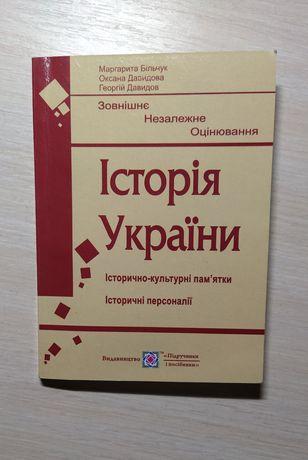 История Украины картинки