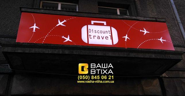 Лайтбокс - краща Зовнішня Реклама, Вивіска, Букви, Рухомий Рядок, LED