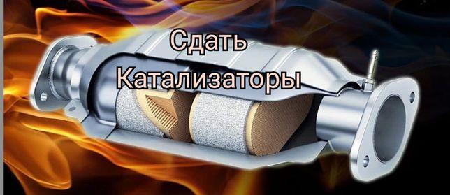 продать катализатор,прийом катализаторов,сдать катализаторы Укркат