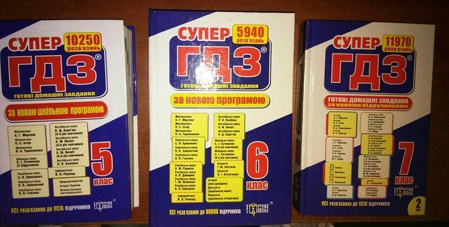 Продам книги ГДЗ