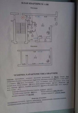 1-кімнатна квартира + мансарда Винники.Новобудова.41 кв.м + 28 кв.м