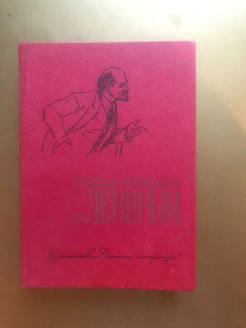 Книга Сердце беседует с Лениным
